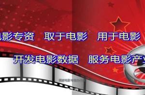 电影专资办将停止向社会同步票房数据