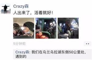 奇迹!无人区失联50天的杭州90后小伙找到了!已断粮7天,连草根都吃了