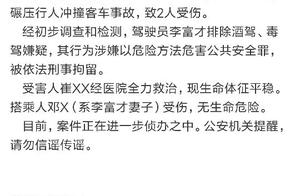广元女子被撞后遭二次碾压后续:驾驶员涉嫌危害公共安全 已被刑拘