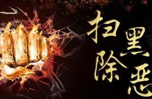 请积极举报!| 临潼警方公开征集杨晓飞涉嫌黑恶违法犯罪案件线索