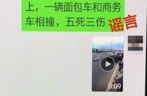 """辟谣!网传""""崇明三华公路5死3伤交通事故""""为不实信息,造谣者已被警方抓获"""