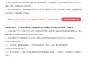 网易相册宣布停止运营:明日关闭服务器 不保留数据