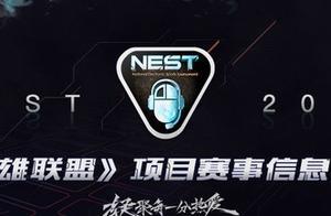 NEST2019全国电子竞技大赛(英雄联盟)全面开启!