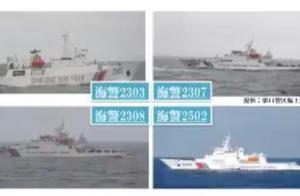 中国4艘海警船再次在钓鱼岛海域巡航