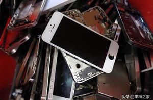 6.6万部iPhone被销毁,你知道真相吗?