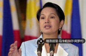 菲律宾为何要跟中国做朋友?亲华派前总统阿罗约表示,有四大理由