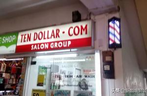 新加坡全岛10家便宜又好的理发店盘点,5新币起~