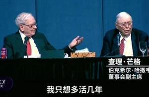 今年的股东大会上,88岁的巴菲特、95岁的芒格都说了啥?