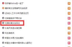 刘强东案女生回应,音频经过剪辑,自媒体抨击机构媒体堕落