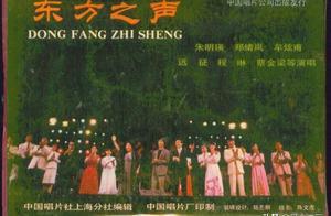 (YY)老磁带:1984年东方歌舞团《东方之声-歌曲演唱会》合辑
