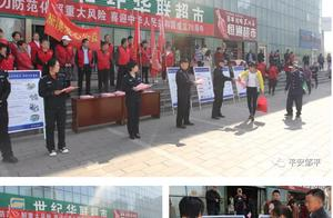 """4月15日""""喜迎中华人民共和国成立70周年""""国家安全教育日宣传"""