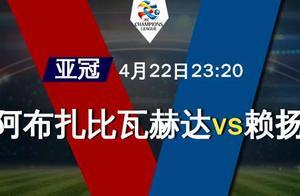 竞彩足球周一023亚冠:阿布扎比瓦赫达vs赖扬