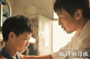 邓超导演新作品《银河补习班》定档暑假,这次邓超开始认真了?
