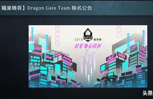 英雄联盟DG战队涉场外博弈被永久除名,LMS赛区网友沸腾了!