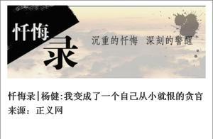 忏悔录|杨健:我变成了一个自己从小就恨的贪官