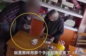 愤怒!男子鬼手换钞骗8旬老人千元,监控拍下全过程