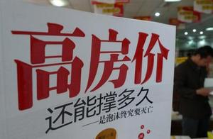 高房价还能撑多久?这份重磅报告透露中国人住房问题有多难