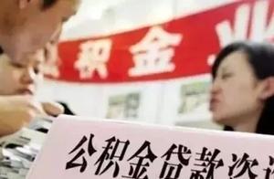 多地收紧公积金贷款政策,宁波会跟进吗?权威回复:这2种情况一律不贷!