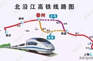 江苏或将再添新线——北沿江高铁,投资1000亿,途经5地市!