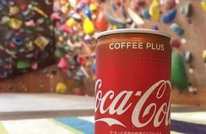 """可口可乐要PK星巴克?你很快能喝到""""可乐咖啡""""了"""