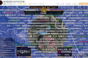 虎牙直播PUBG中日大战,国民岳父战队带领中国战队5:0暴揍日方!