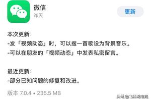 iOS微信漂流瓶功能正式下线 曾被报道存在大量不良色情信息
