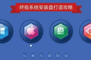 终极系统安装盘打造攻略 - macOS+win10+ubuntu 三合一