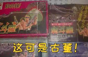 花200元买到30年前的正版魂斗罗!快帮张叔看看买对了吗?