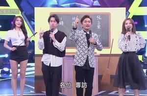 【综艺大热门】台湾综艺片段