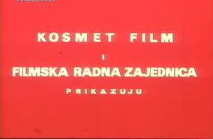 重温南斯拉夫经典影片 流金岁月 勾起了多少人的美好回忆