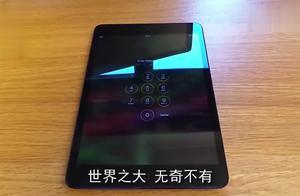 iPad被熊孩子反复输错密码,被锁50年,当场废了!