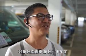 香港的司机:我公屋的月租只需3090元 而停车场的月租却要4100多