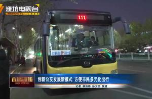 潍坊公交马上要开通这些线路,开通前三天免费乘坐,可微信支付
