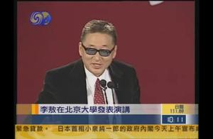 李敖北大演讲,对台上的领导说:主任,笑一个嘛!
