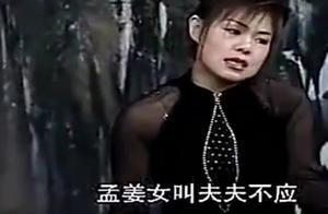 民间小调:孟姜女哭长城,徐善云演唱