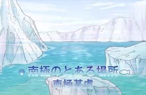 人鱼小姐姐跑到了北极,企鹅为什么要这样对待她!