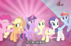 小马宝莉9,我的小马驹,友谊就是魔法,小马国焕然一新!