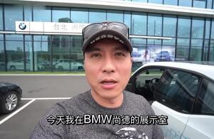 台湾大叔首次试驾宝马i3,豪华品牌的新能源电车真的好开吗?