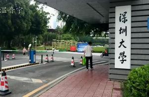 深圳大学实拍,太美了,既有文化气息,又现代化,旁边腾讯华为