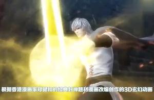 武庚纪:和你想象中不一样的封神,热血打造新的纪元!