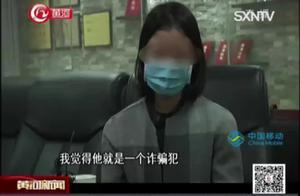 """河南:十几名女子被""""高富帅""""骗上百万元"""