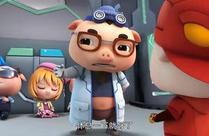 猪猪侠:小猪猪被攻击,身上无事发生,原来是这样!