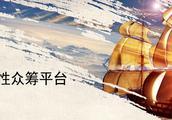 e众筹网即将上线 为国内首家综合性众筹平台