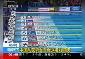 2017国际泳联世锦赛 中国队获男女混合泳接力铜牌 孙杨无缘四连冠