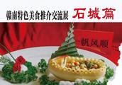 石城县最好有什么好吃地方