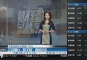 """江苏银行""""影子股""""提前狂欢  华泰证券持股增值27亿元"""