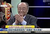 """撑起中国虚假医药广告圈的""""四大神医"""""""