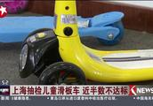 上海抽检儿童滑板车 近半数不达标