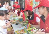 苏州教育志愿服务联合会注册
