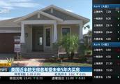 美国近半数无房者希望未来5年内买房